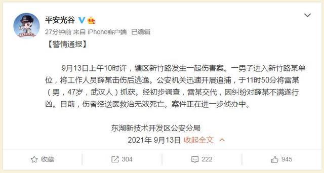 武汉光谷新竹路发生枪战枪击案事件(一名律师遭枪击身亡,事情来龙去脉)