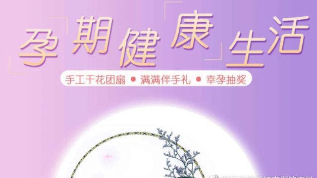 【玛丽亚准爸妈学院】5月23日孕期健康生活课程报名中