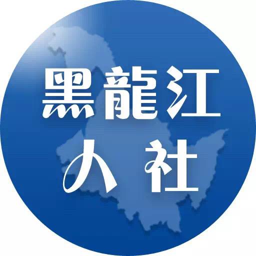 黑龙江省公检法司系统及边境急需紧缺岗位公务员笔试延期