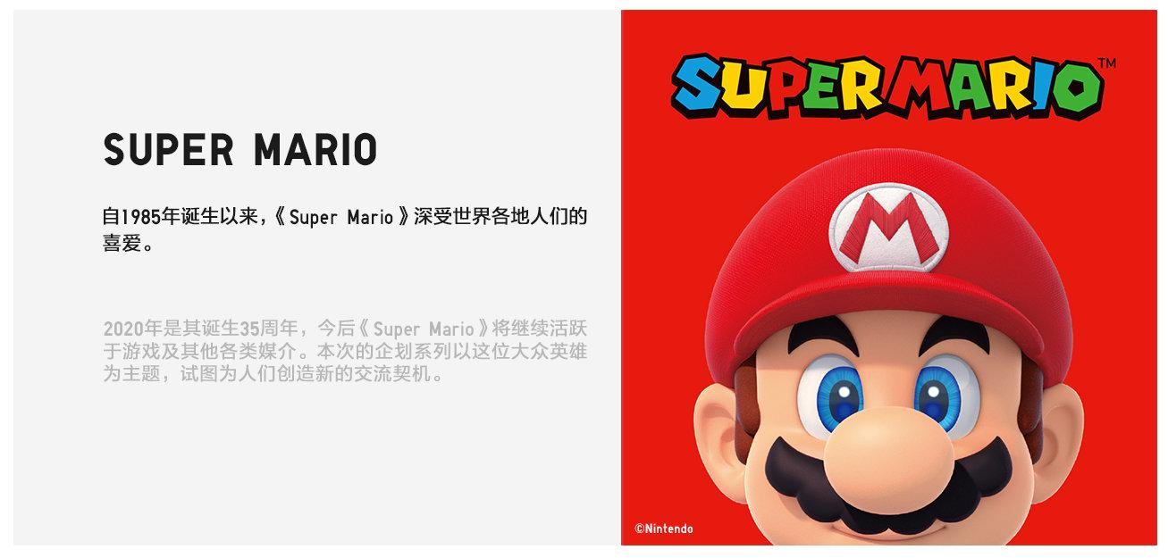 优衣库×超级马力欧合作UT宣布将于4月6日在国内发售