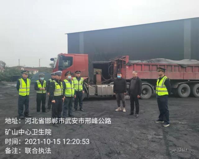 河北省武安市市场监督管理局强化联合执法,查扣劣质散煤