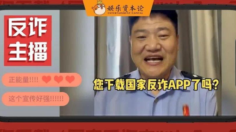 """反诈App登Appstore第一,揭秘""""人传人""""式直播连麦传播链"""