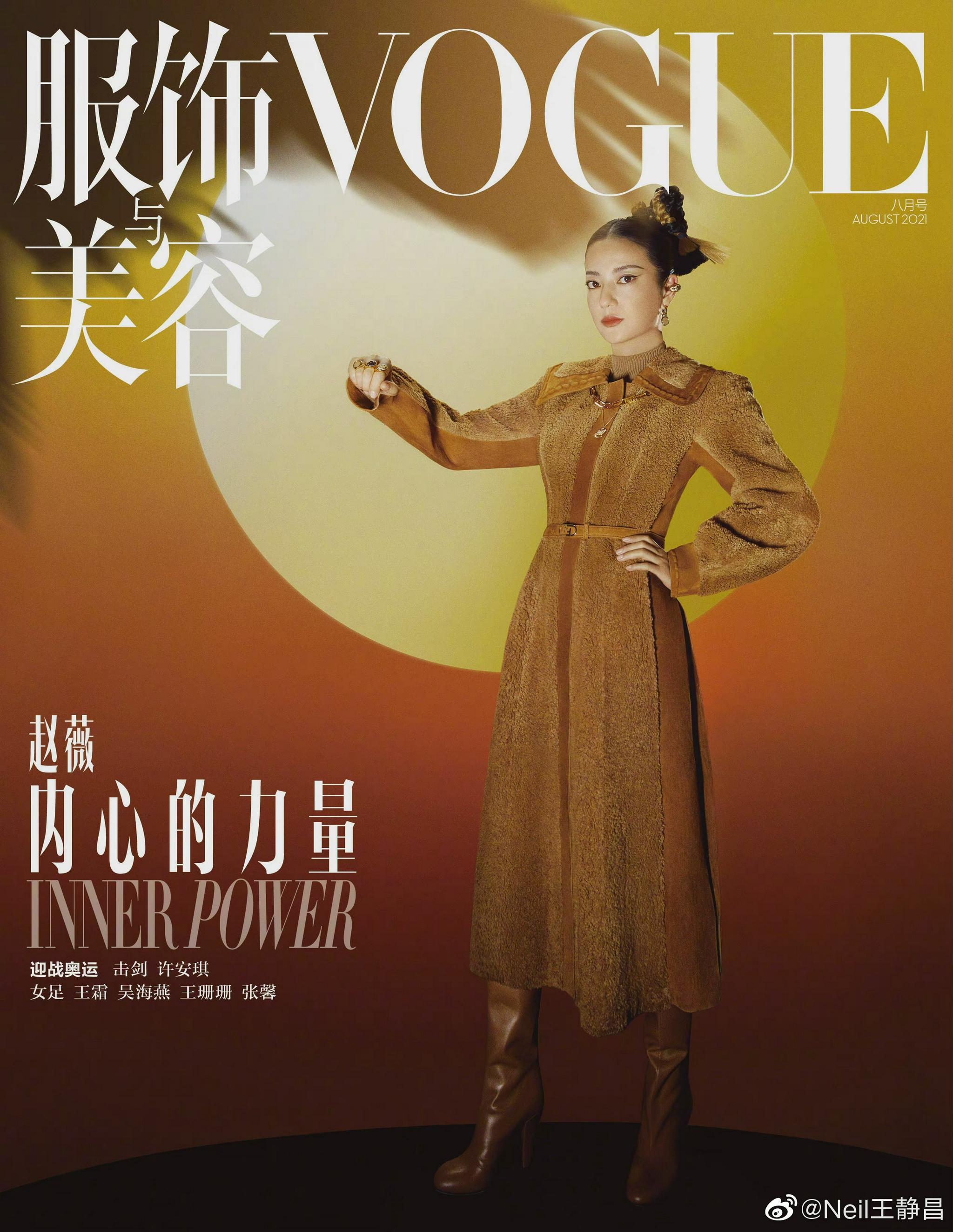 登上《Vogue服饰与美容》八月号封面,第四次登封了……