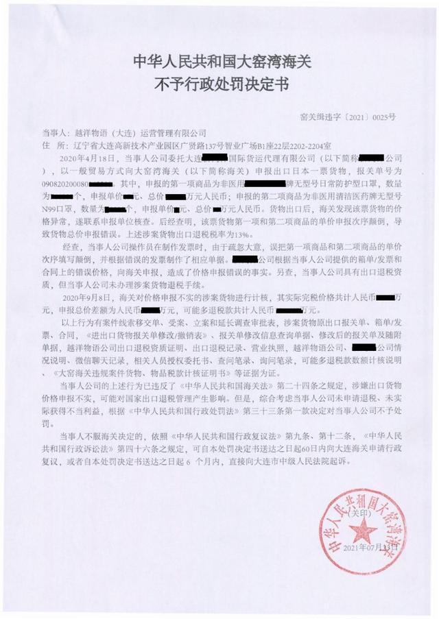 大窑湾海关关于越洋物语(大连)运营管理有限公司的不予行政处罚决定书(窑关缉违字〔2021〕00025号)