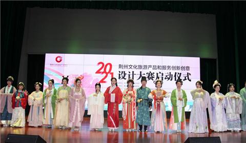 荆州启动文化旅游产品和服务创新创意设计大赛
