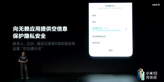 MIUI 12这波大更新,竟然比新手机有意思多了 涨姿势 第23张