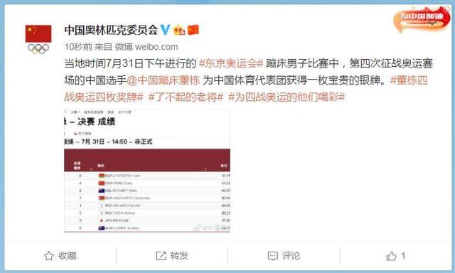 蹦床男子比赛 中国选手董栋为中国体育代表团再夺一银