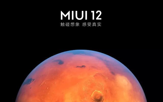MIUI 12这波大更新,竟然比新手机有意思多了 涨姿势 第2张