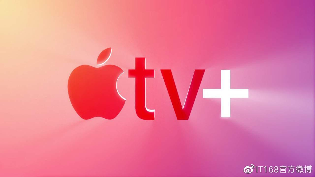 7月1日起,Apple TV+免费试看期限缩减到3个月
