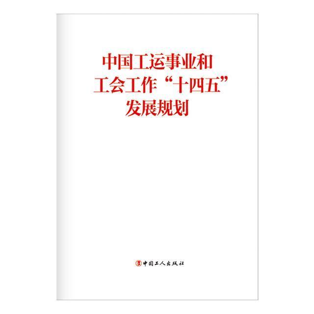 """《中国工运事业和工会工作""""十四五""""发展规划》单行本出版发行"""