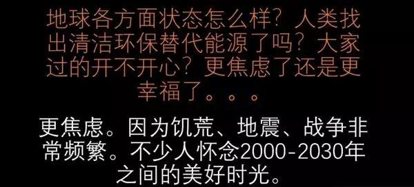 2062 未来 人