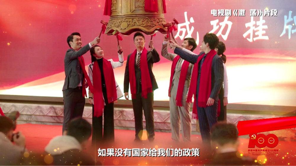 """上海广播电视台""""建党百年""""公益短片 《剧说百年》第三篇"""