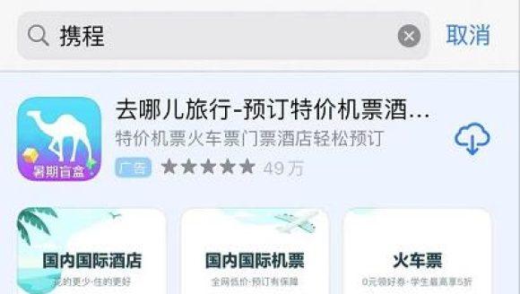 苹果应用商店现官方广告!类似于搜索网站竞价排名,搜携程显示去哪儿广告