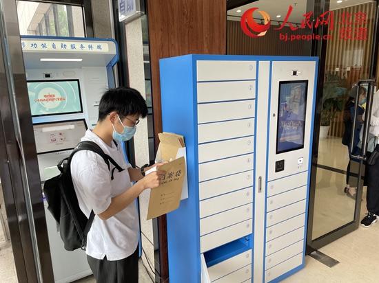 海淀区街镇政务服务中心配置自助终端机