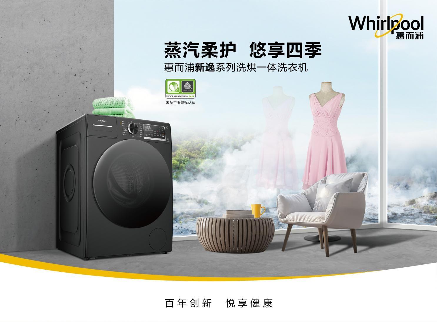 惠而浦发布多款新品:Fresh Care+系列洗衣机可量身定制水流模式