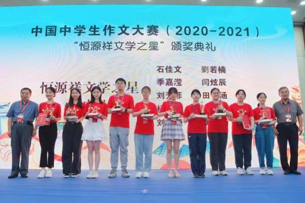 第十六届中国中学生作文大赛全国总决赛在山东济南颁奖