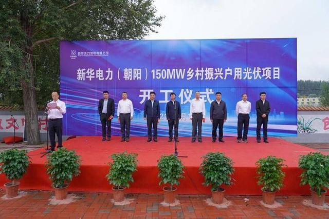 新华电力(朝阳)150MW乡村振兴户用光伏项目开工仪式在朝阳县举行