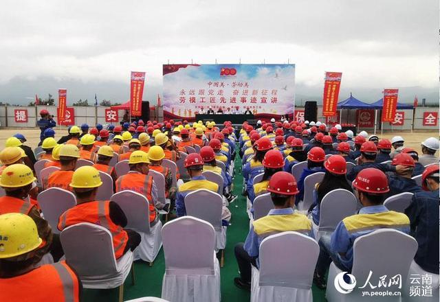 云南省劳模工匠先进事迹宣讲活动在丽江举办