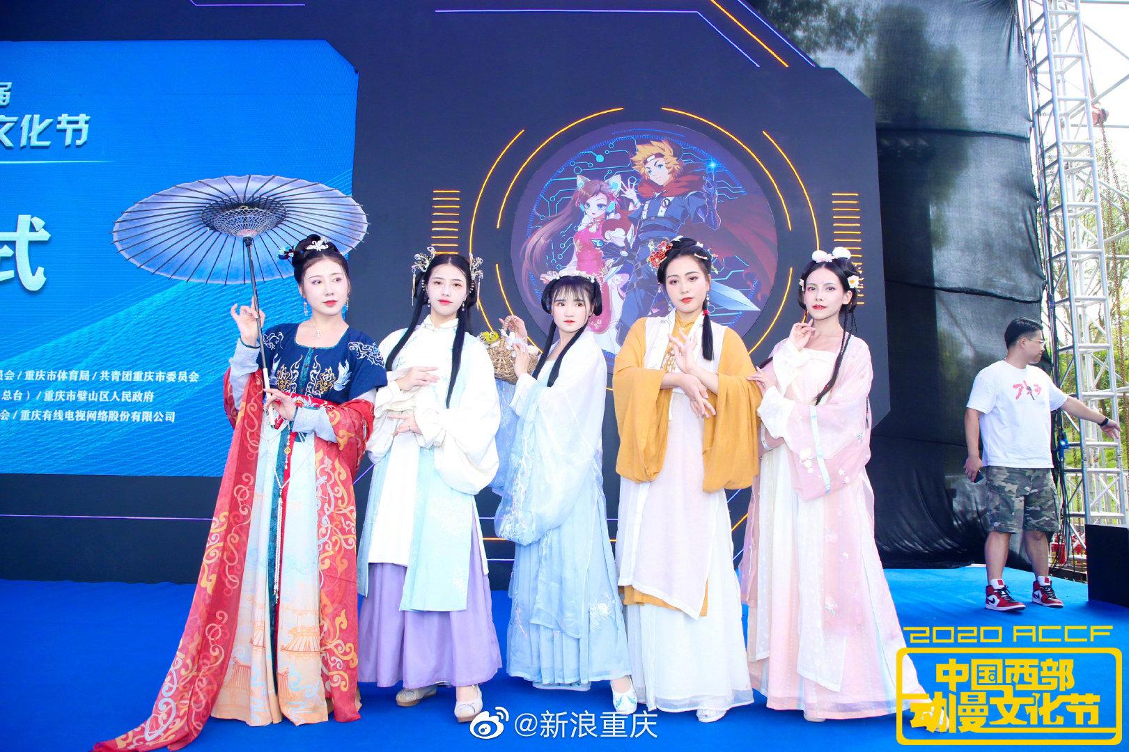 2020第十二届中国西部动漫文化节在璧山开幕 四大系列运动等着你