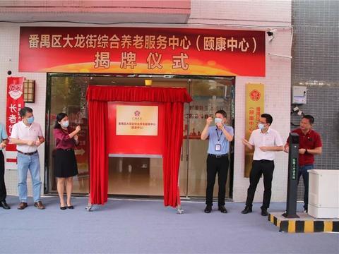 1403平方米综合养老服务中心揭牌,大龙养老服务就在家门口!