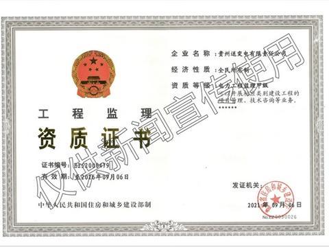 南方电网贵州送变电公司晋升电力工程监理甲级资质
