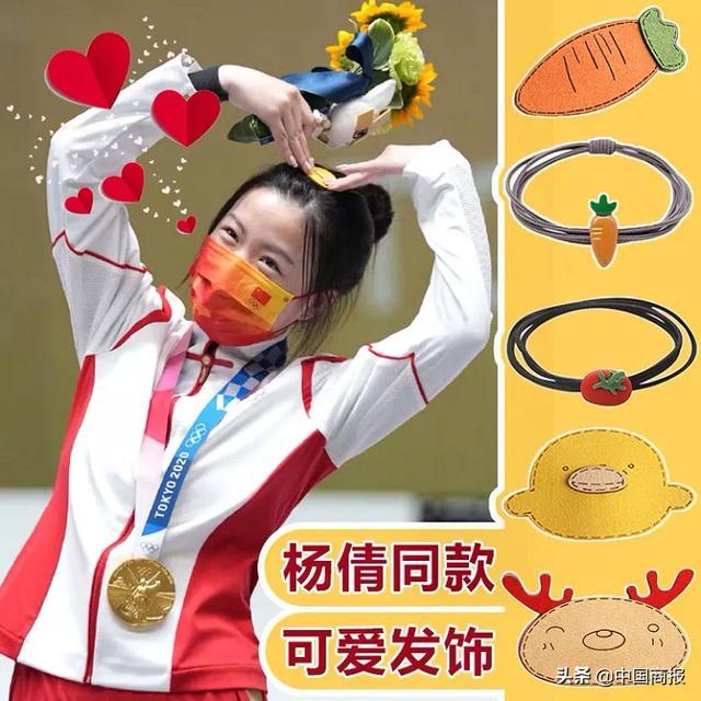 杨倩小黄鸭、杨超越发带、《司藤》大热发夹上热搜 最忙是义乌的淘宝商家