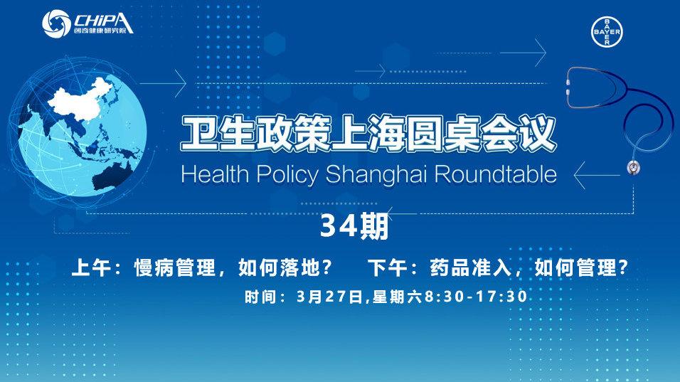第34期卫生政策上海圆桌会议