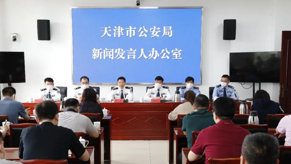 天津市公安局新闻发布会通报全市国庆期间安保相关部署情况
