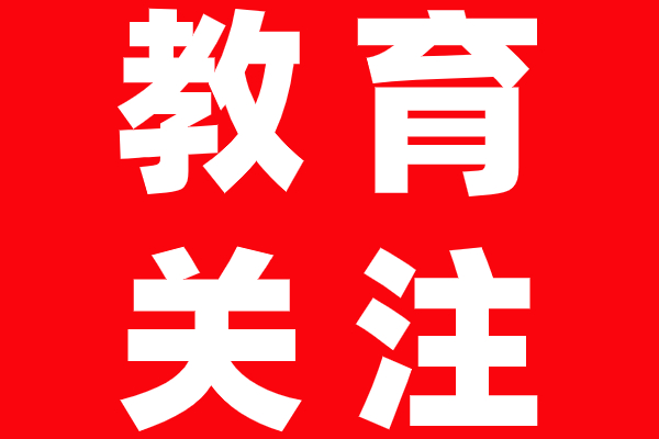 合肥市教育局紧急通知:台风期间夏令营、暑托班一律暂停