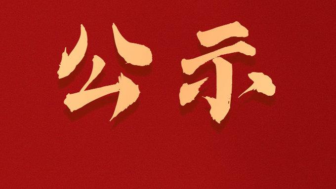 新都区优秀共产党员、优秀党务工作者、先进基层党组织拟表彰对象