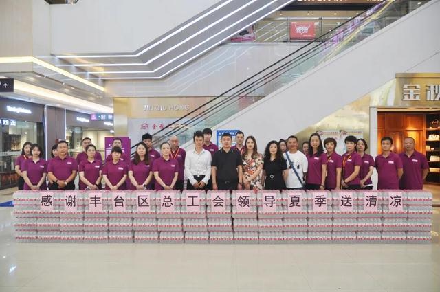 北京丰台区总工会2021年夏季送清凉慰问工作全面启动