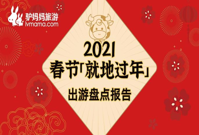 盘点:携程 飞猪等在线旅游平台春节数据战报