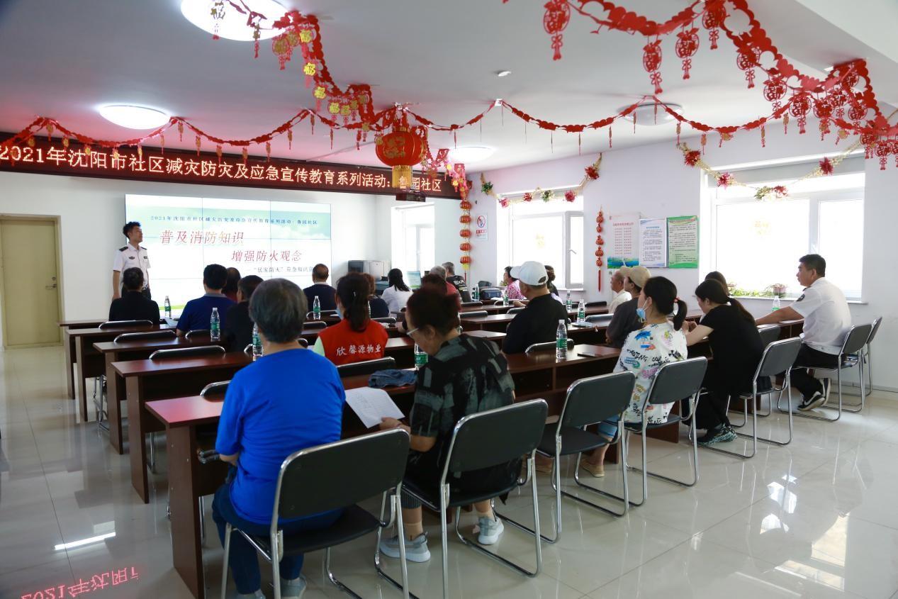 沈阳市应急管理局举行应急安全宣传教育进社区活动