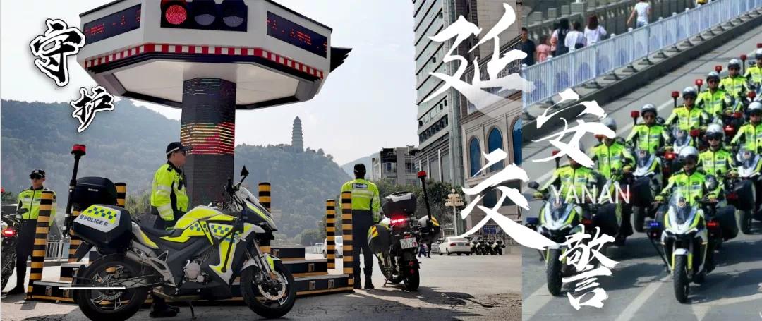 极速飞速直播:延安圣地骑警护送延安交通安宁
