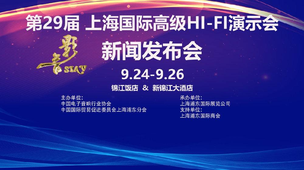 2021SIAV上海国际高级HI-FI演示会 新闻发布会
