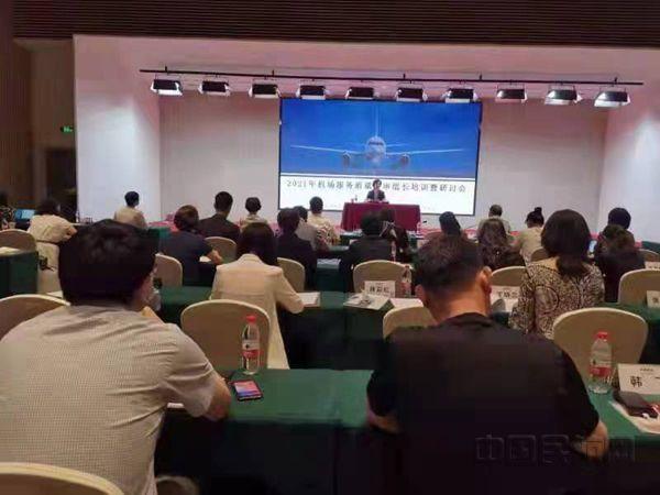 打造专业评审队伍 提高专业评审质量 2021年中国民用机场服务质量评审组长培训暨研讨会召开