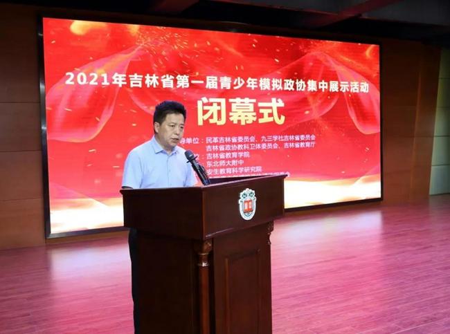 吉林省第一届青少年模拟政协活动在东北师范大学附属中学举行