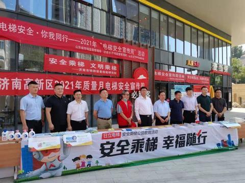 """济南市市场监管局组织开展""""电梯安全宣传周""""活动"""