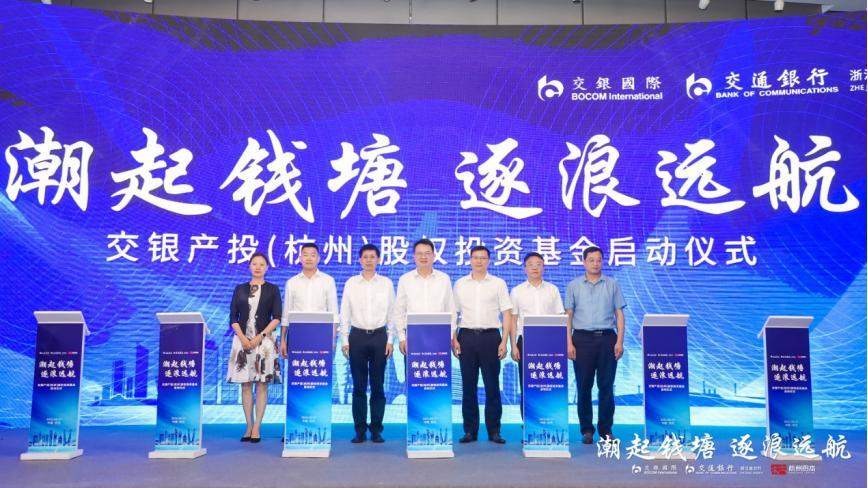 助力长三角一体化 交银国际携手杭州资本设立交银产投(杭州)股权投资基金