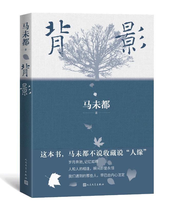 """马未都新书《背影》说""""人缘"""" 追忆与故交往事"""