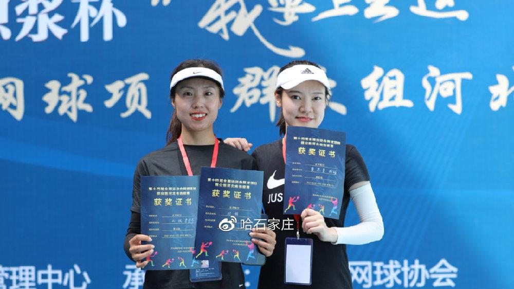 第十四届全运会网球项目群众组河北选拔赛落下帷幕