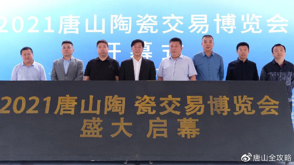 2021唐山陶瓷交易博览会盛大启幕