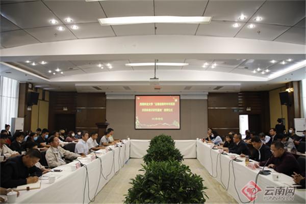"""""""云南省铸牢中华民族共同体意识研究基地""""在西南林业大学挂牌成立"""