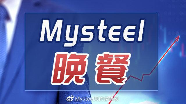 Mysteel晚餐:统计局强调重视原材料涨价,唐山钢坯下调80