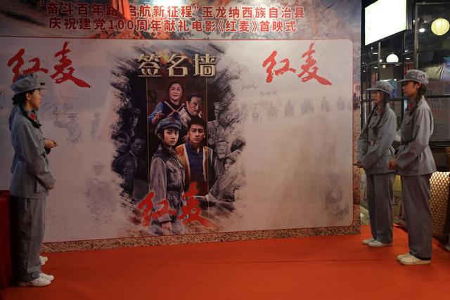 丽江红色题材献礼建党百年影片《红麦》举行首映礼