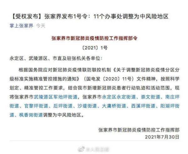 郑州卫健委主任被免 发现多例疑似病例 全员核酸检测|这些地方风险等级升级!