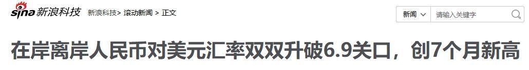 """《【超越app注册】人民币兑美元就会进入""""6时代"""",意味着什么?》"""