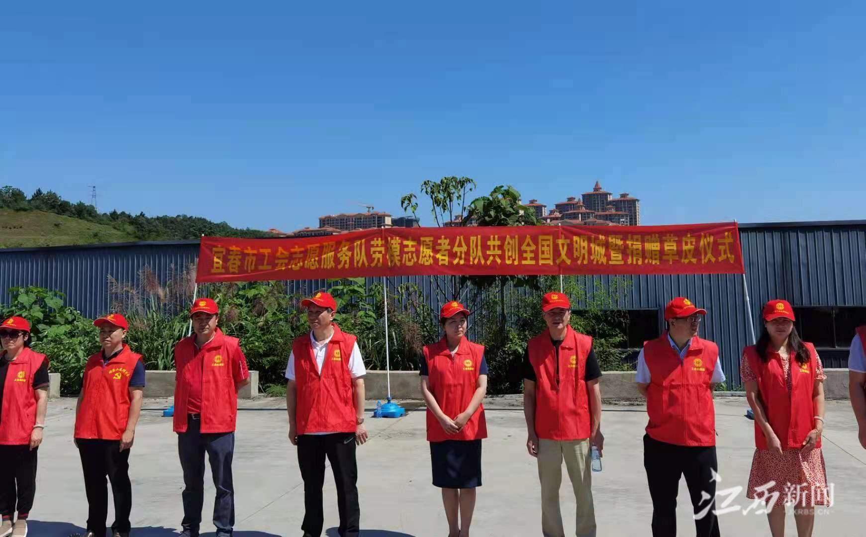 宜春劳模捐草皮绿化零星裸露地