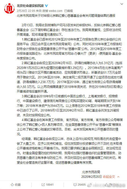 """北京市民政局以《通报》的方式公开回应司马3忌的""""举报"""""""