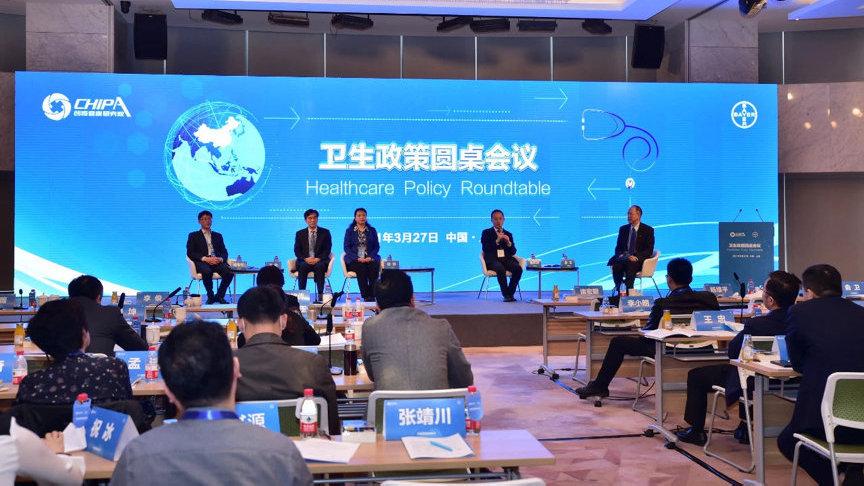 【精彩回顾】第34期卫生政策上海圆桌会议